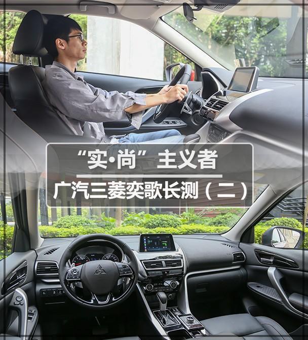 广汽三菱2019款奕歌