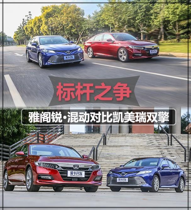 广汽本田2018款雅阁