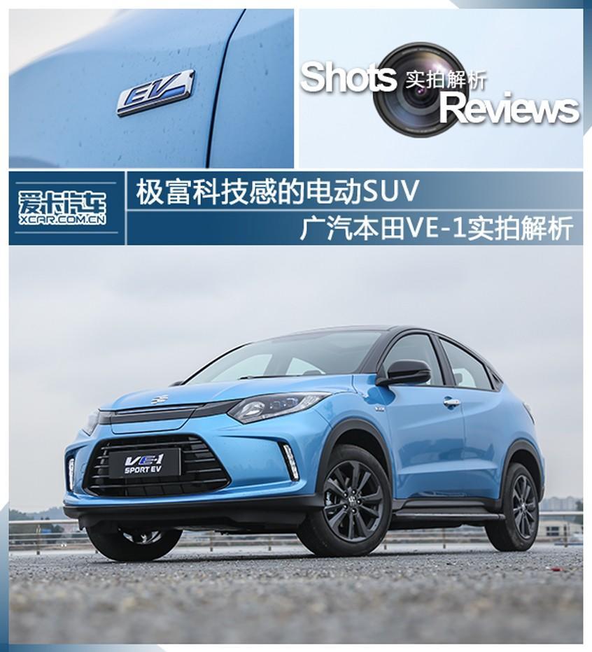 极富科技感的电动SUV 实拍广汽本田VE-1
