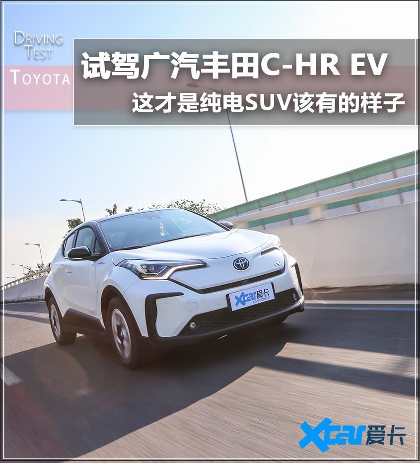 试驾C-HR EV