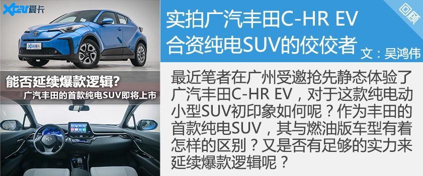 实拍广汽丰田C-HR EV
