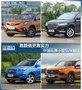 靠颜值更靠实力 中国品牌小型SUV对比