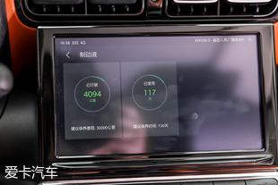 东风雪铁龙云逸车机测试体验
