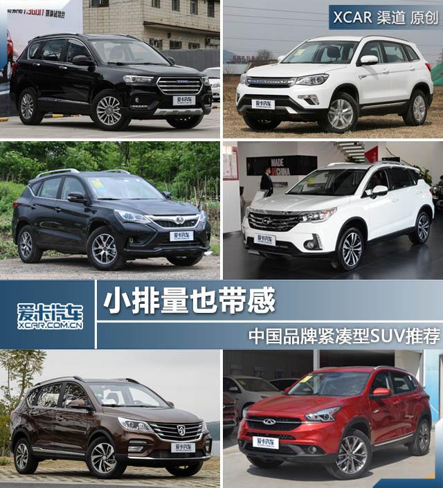 中国品牌紧凑型SUV推荐