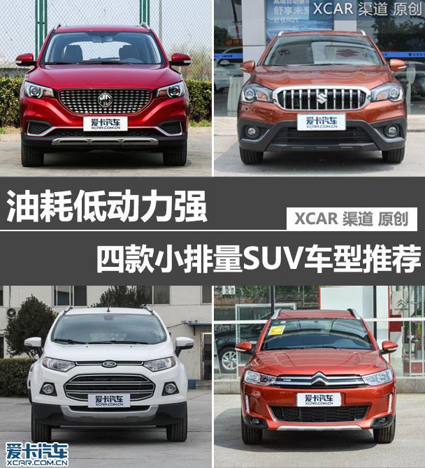 油耗低动力强 四款小排量SUV车型推荐
