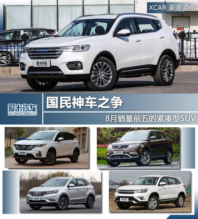 8月销量前五的紧凑型SUV