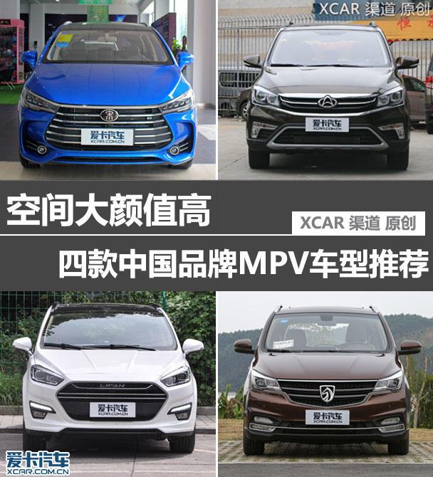 空间大颜值高 四款中国品牌MPV车型推荐