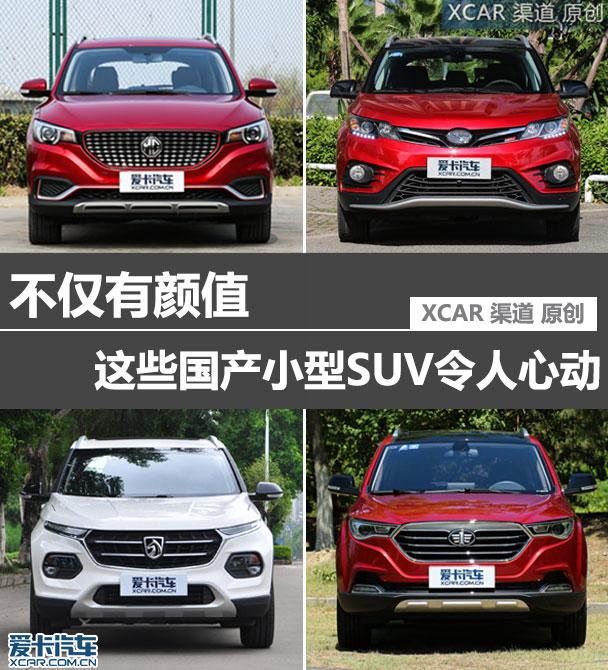 不仅有颜值 这些国产小型SUV令人心动