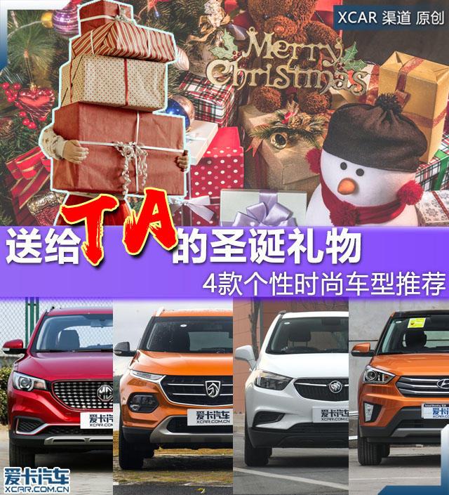 送给TA的圣诞礼物 4款个性时尚车型推荐