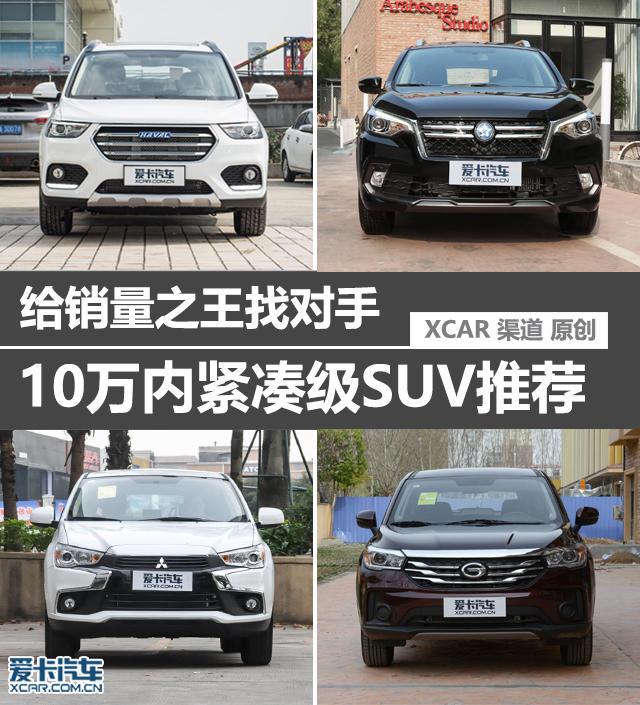 给销量之王找对手 10万内紧凑级SUV推荐