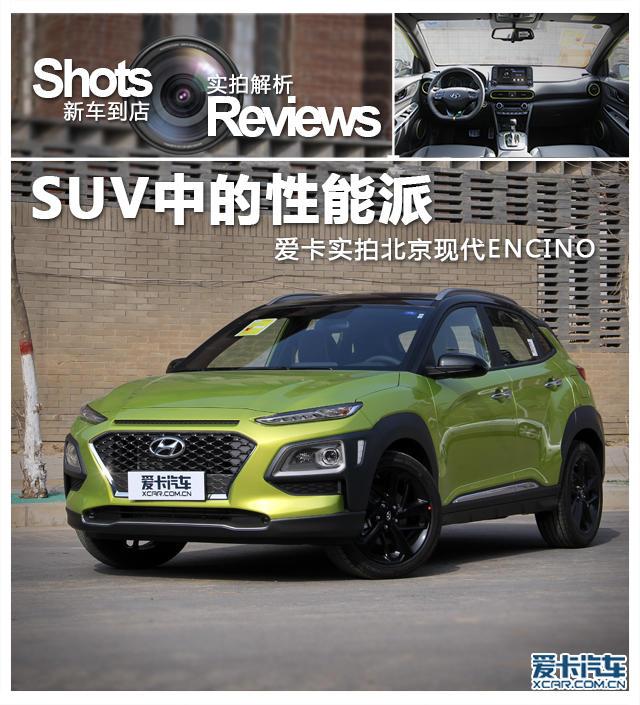 SUV中的性能派 爱卡实拍北京现代ENCINO