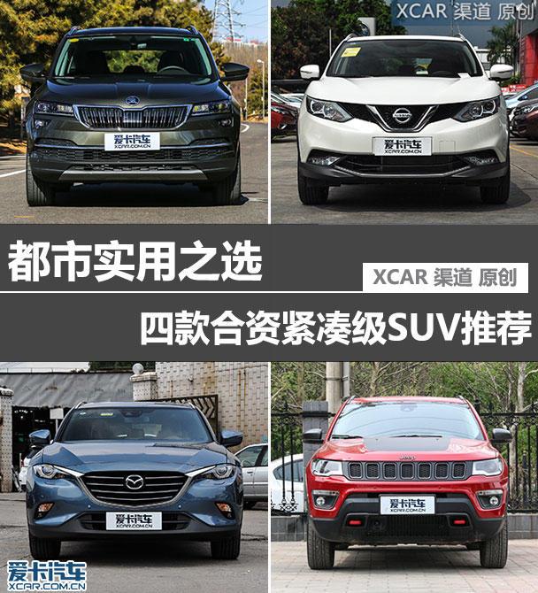 都市实用之选 四款合资紧凑级SUV推荐