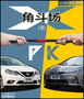 X角斗场 一汽丰田卡罗拉VS东风日产轩逸