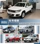 车市观察 销量前四的合资SUV行情调查