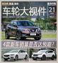 车轮大视件(11) 4款新车销量达到预期?