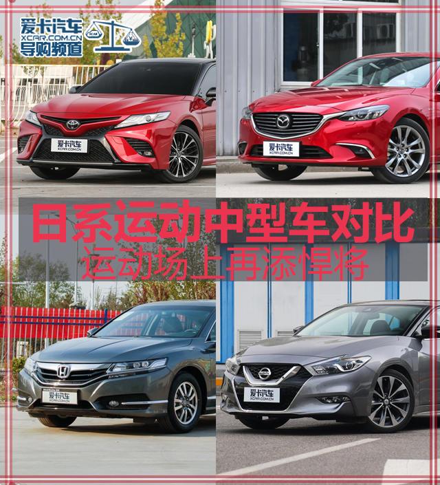 日系运动中型车对比