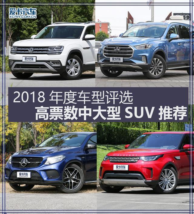 高票数中大型SUV推荐