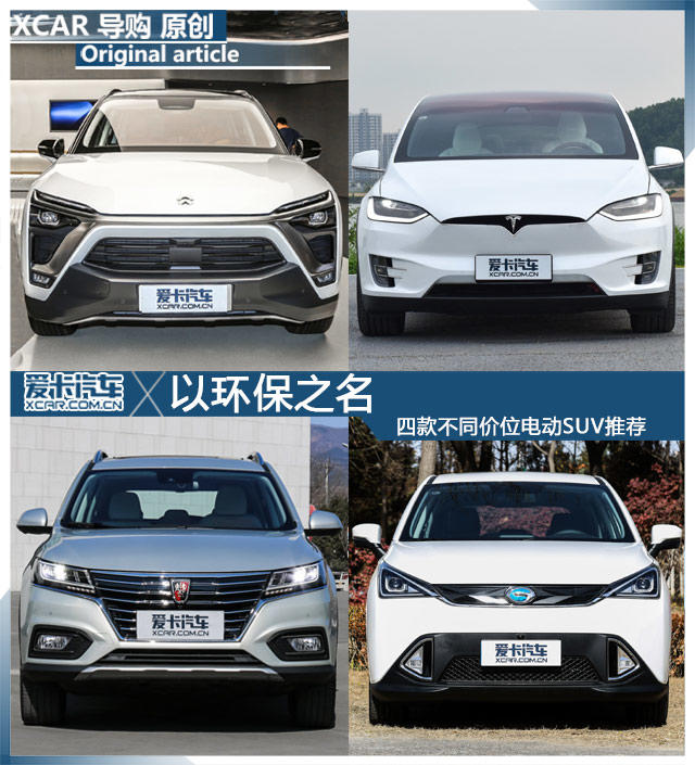 电动SUV推荐