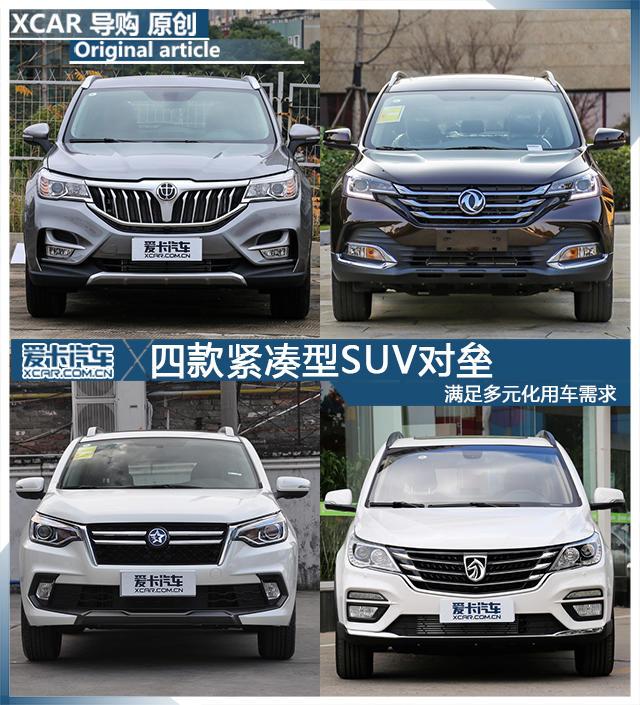 满足多元化用车需求 四款紧凑型SUV对垒