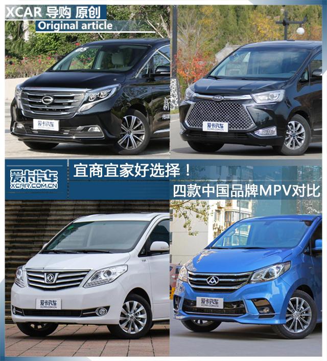 四款中国品牌MPV对比