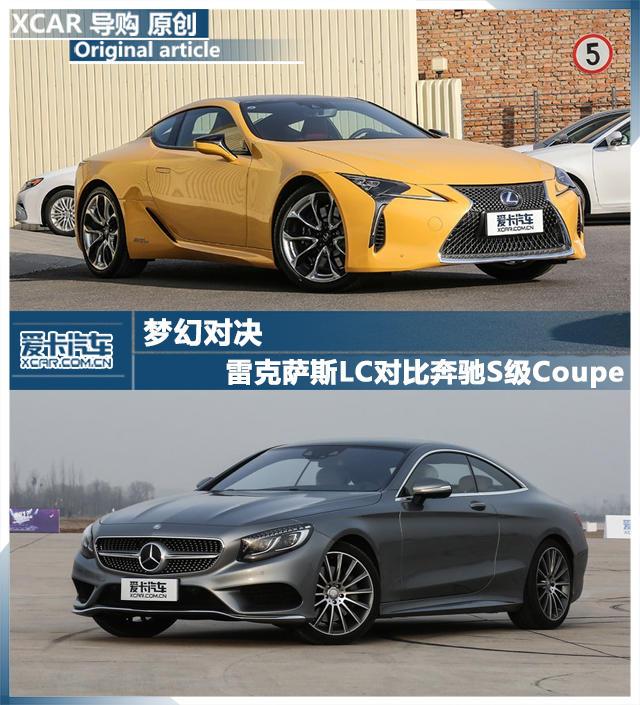 LC对比S级Coupe