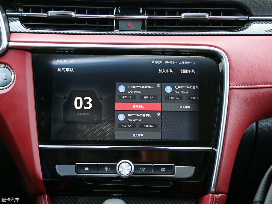 对于经常以车队形式出行的朋友而言,保持时刻的沟通非常重要,所以手台就是必不可少的一件工具。而依托于斑马系统的互联性,名爵6还具有类似微信实时语音的对讲系统。