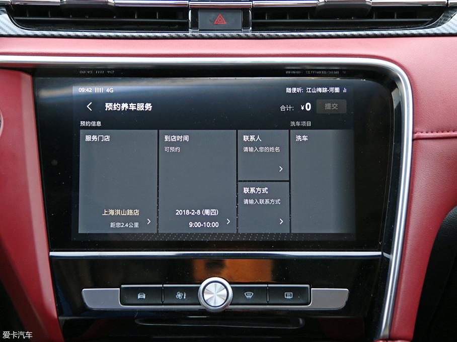 通过预约上汽旗下车享家的服务驿站,车主可以通过斑马智行手机APP了解保养状况,更重要的是,可以预约洗车,并且洗车价格全国统一。