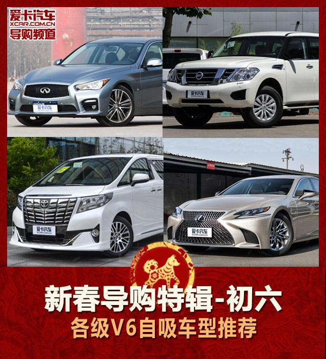 V6自然吸气车型