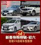 新春优乐国际代理特辑-初六 各级V6自吸车型推荐