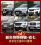 新春优乐国际代理特辑-初七 各价位七座SUV推荐