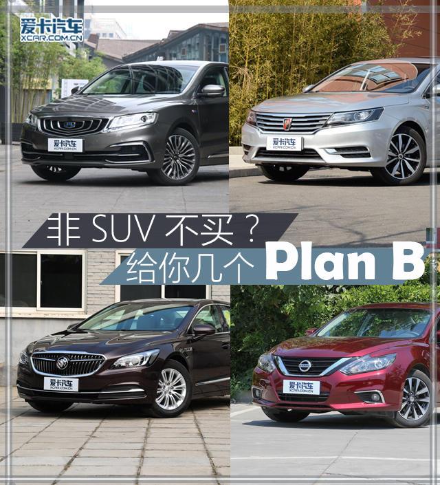 何必执迷SUV?这几个Plan B更值得选择