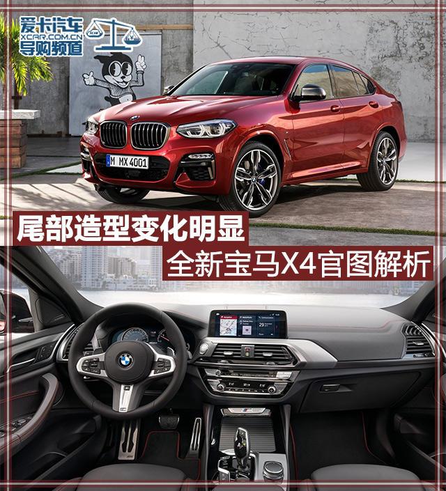 全新宝马X4官图解析
