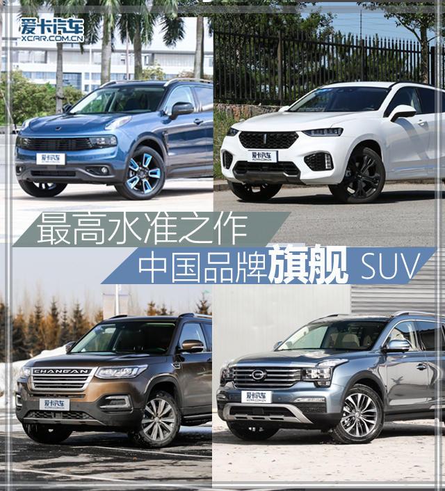 旗舰SUV