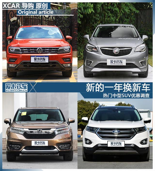 中型SUV优惠调查