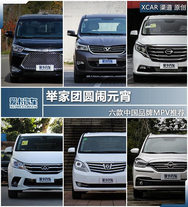 举家团圆闹元宵 六款中国品牌MPV推荐