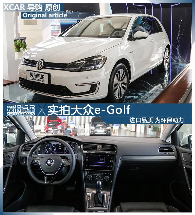 进口品质 为环保助力 实拍大众e-Golf