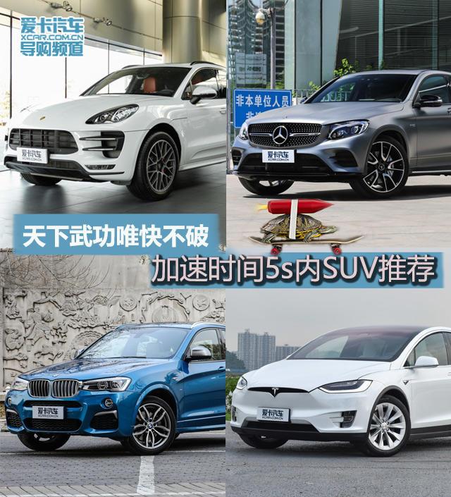 百公里加速5s内SUV推荐