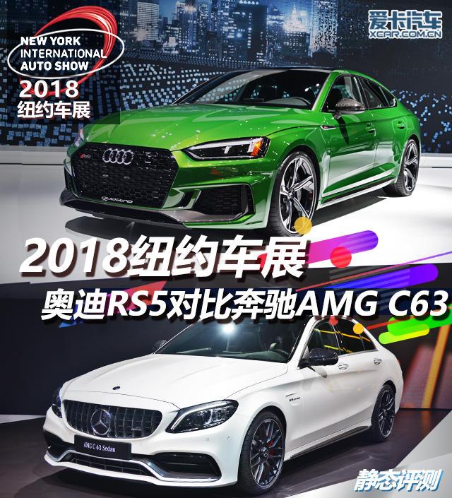 RS5对比C63
