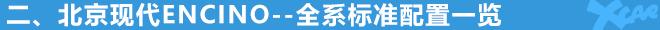 北京现代ENCINO购车手册