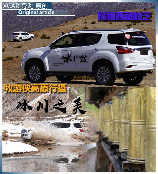 牧游侠;西藏;林芝;冰川;江西五十铃