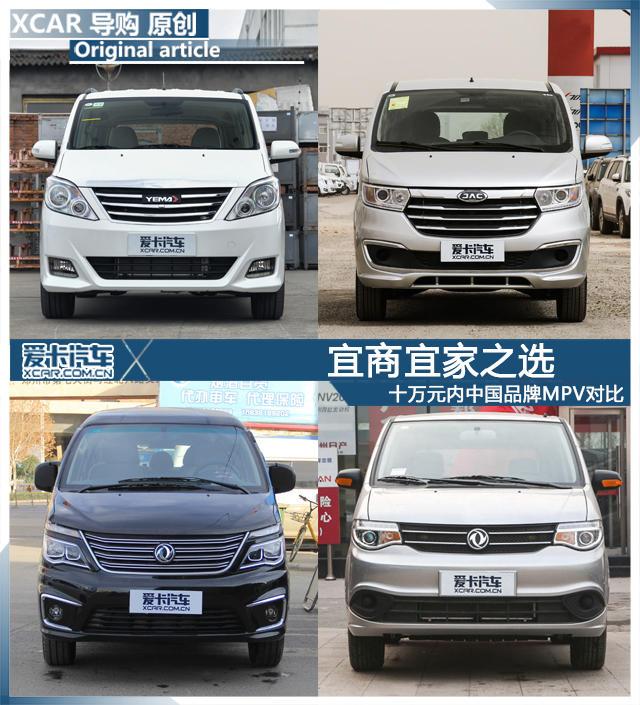 十万元内中国品牌MPV对比