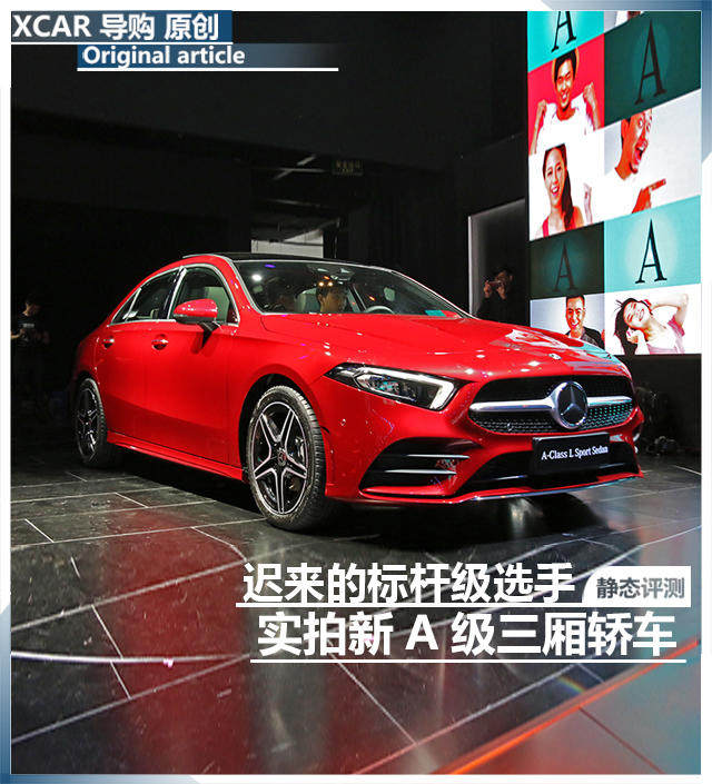 实拍北京奔驰新A级三厢