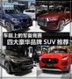 车展上的军备竞赛 四大豪华品牌SUV推荐
