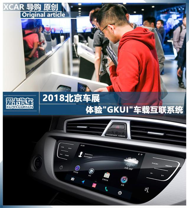 GKUI车载系统