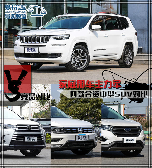 四款合资中型SUV对比