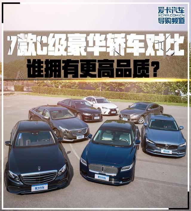 7款中大型豪华车品质比拼