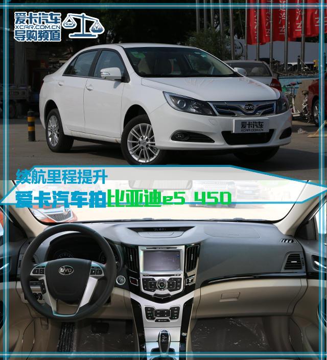 新能源车;e5 450;比亚迪;纯电动车