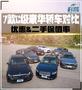 7款C级豪华轿车对比 优惠