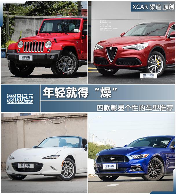 四款彰显个性的进口车型推荐