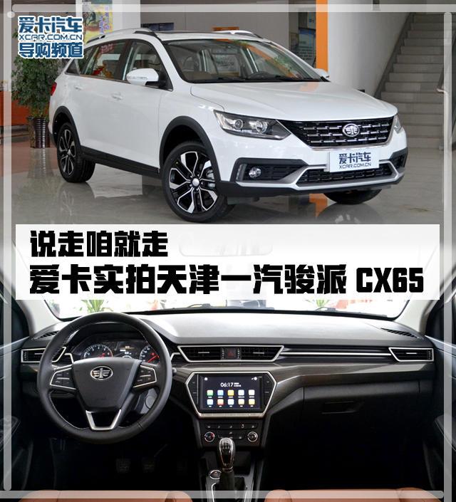 爱卡实拍天津一汽骏派CX65